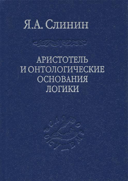 Я. А. Слинин. Аристотель и онтологические основания логики