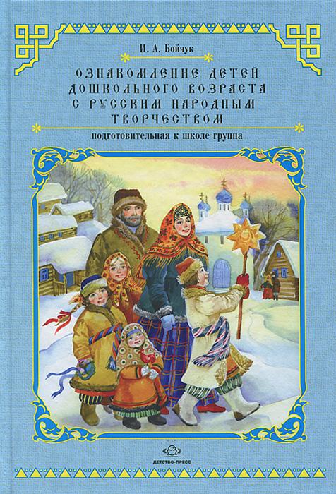Ознакомление детей дошкольного возраста с русским народным творчеством. Подготовительная к школе группа