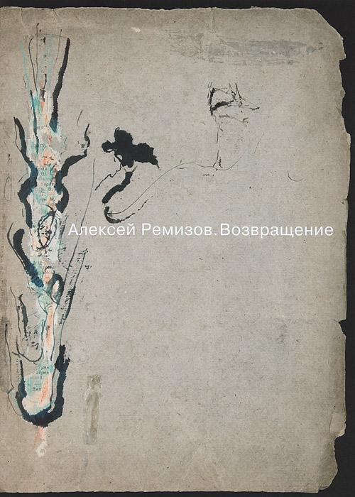 Алексей Ремизов. Возвращение янг сьюзен программа возвращение