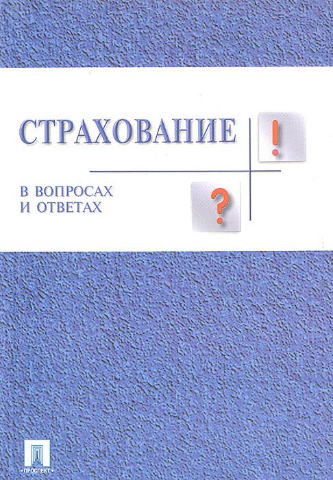 Страхование в вопросах и ответах