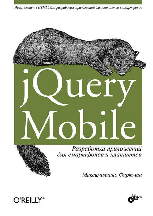 Максимилиано Фиртман jQuery Mobile. Разработка приложений для смартфонов и планшетов