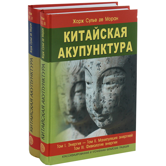 Китайская акупунктура (комплект из 2 книг). Жорж Сулье де Моран