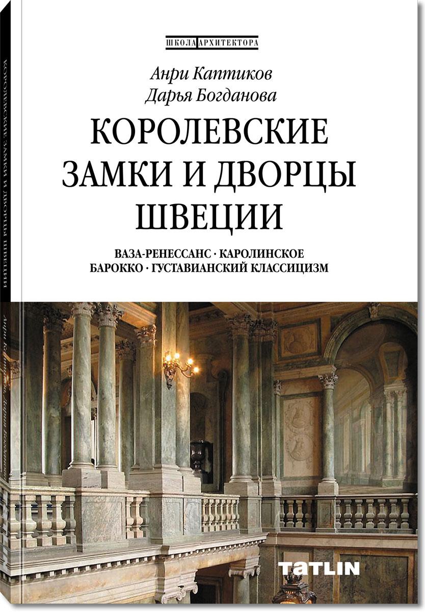 Королевские замки и дворцы Швеции. Анри Каптиков, Дарья Богданова