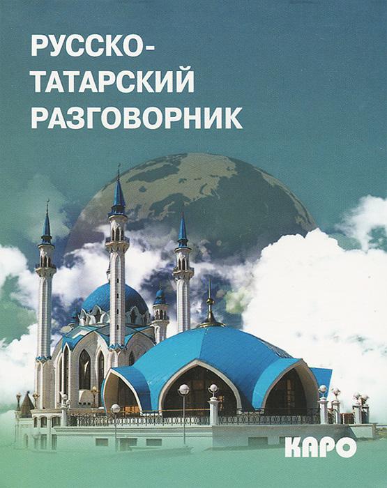 Русско-татарский разговорник ISBN: 978-5-9925-0846-8 цена