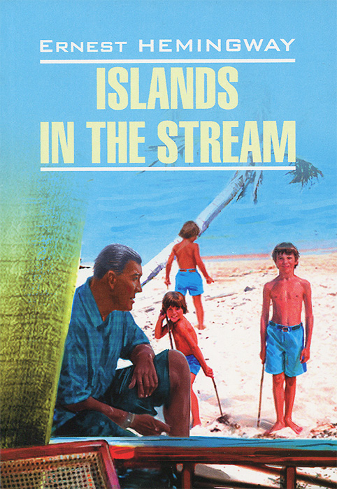 Ernest Hemingway Islands in the Stream / Острова в океане ernest