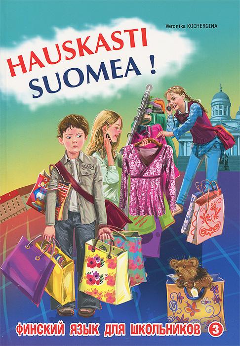 Вероника Кочергина Финский - это здорово! Финский для школьников. Книга 3 / Hauskasti suomea! кочергина в к cd аудио финский это здорово финский язык для школьников 2 mp3
