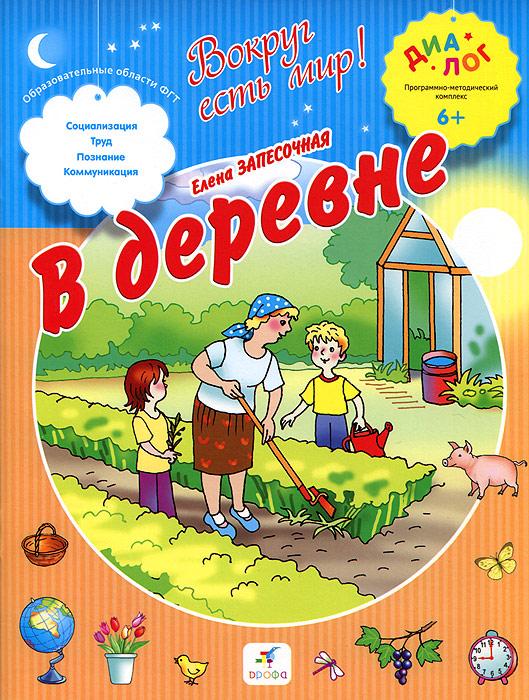 Елена Запесочная В деревне дом в деревне недорого липецкая область