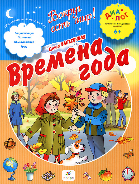 Елена Запесочная Времена года janod книга магнитная времена года