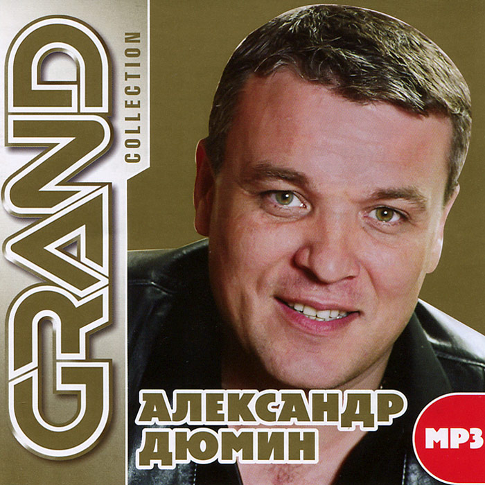 Grand Collection. Александр Дюмин (mp3)