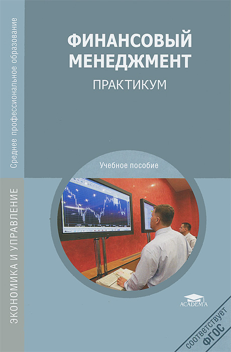 Финансовый менеджмент. Практикум