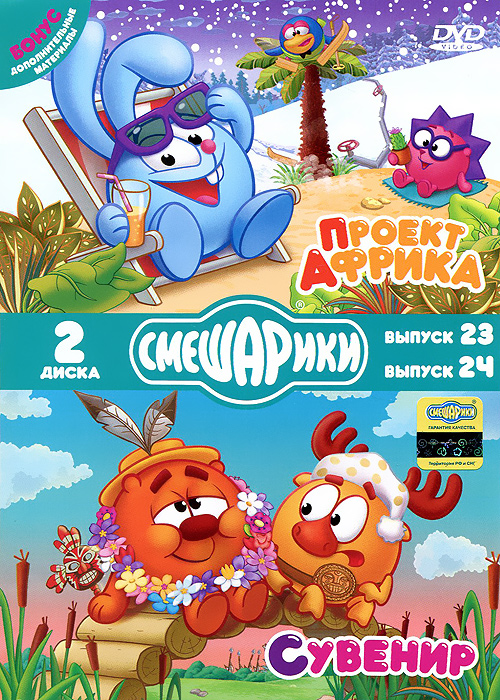 Смешарики: Проект Африка / Сувенир (2 DVD) диск dvd смурфики 2 пл