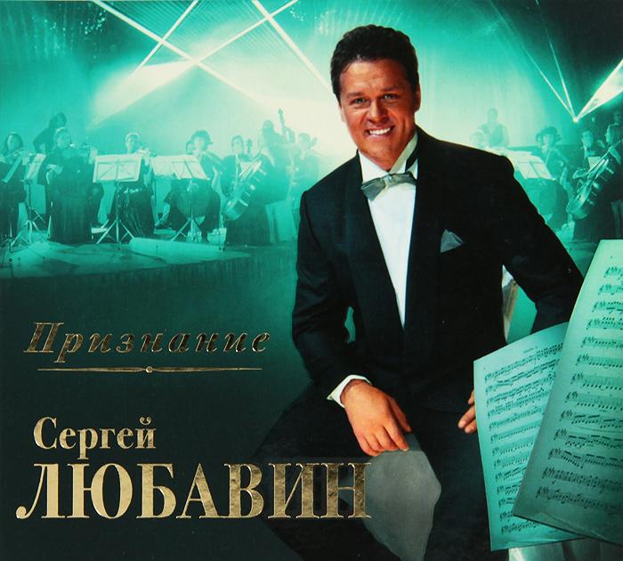 Сергей Любавин. Признание