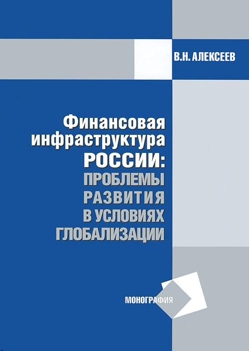 Финансовая инфраструктура России. Проблемы развития в условиях глобализации