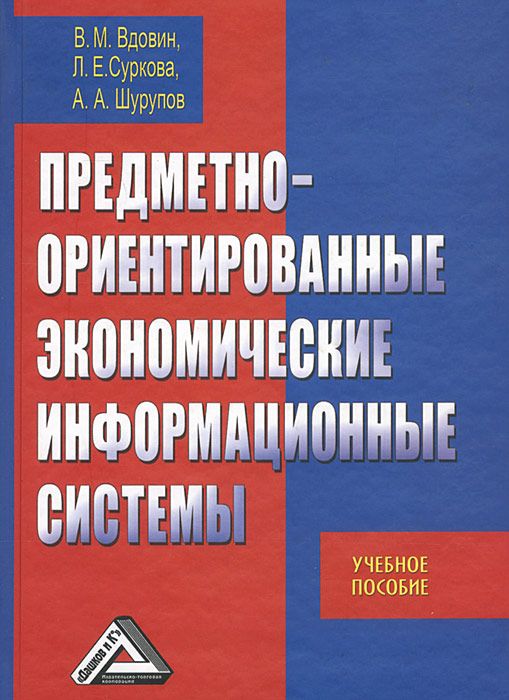 В. М. Вдовин, Л. Е. Суркова, А. А. Шурупов Предметно-ориентированные экономические информационные системы
