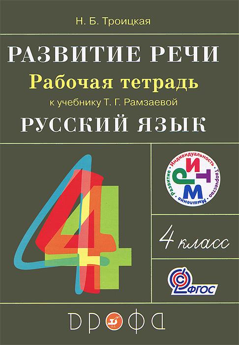 Н. Б. Троицкая