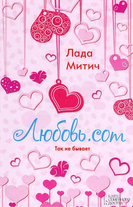 Лада Митич Любовь.com эконика интернет