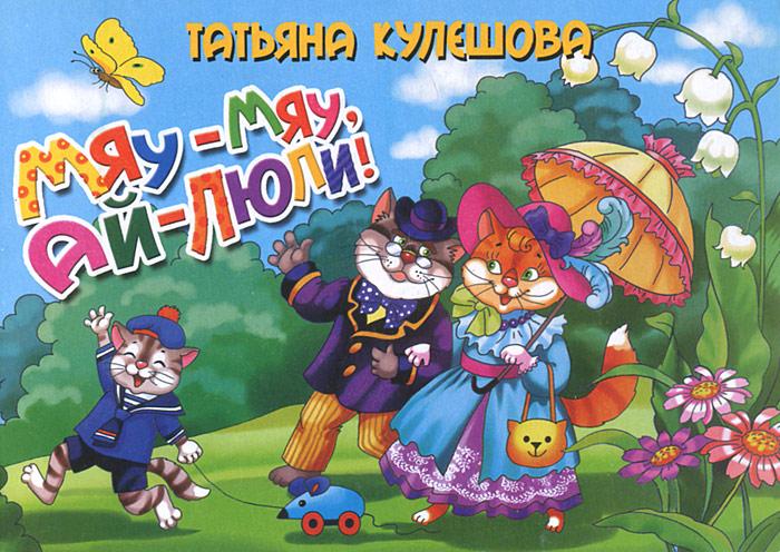 Татьяна Кулешова Мяу-мяу, ай-люли! бегемотика из кожи в москве