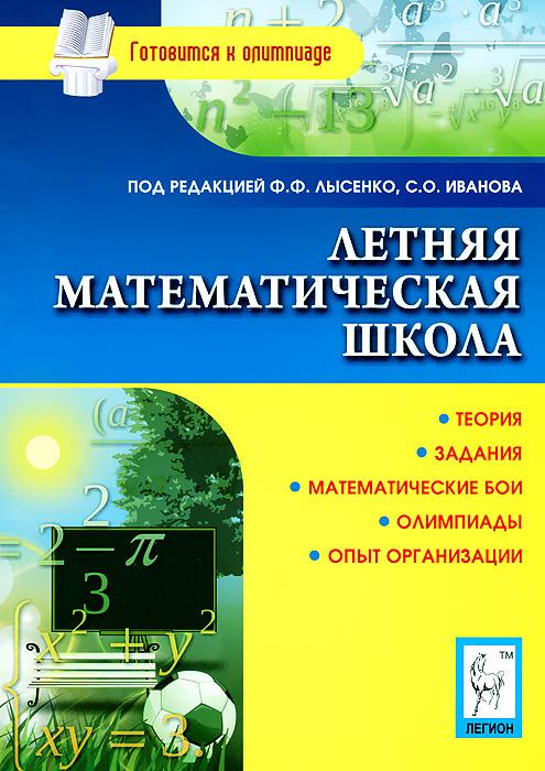 Летняя математическая школа. Теория, задания, математические бои, олимпиады, опыт организации