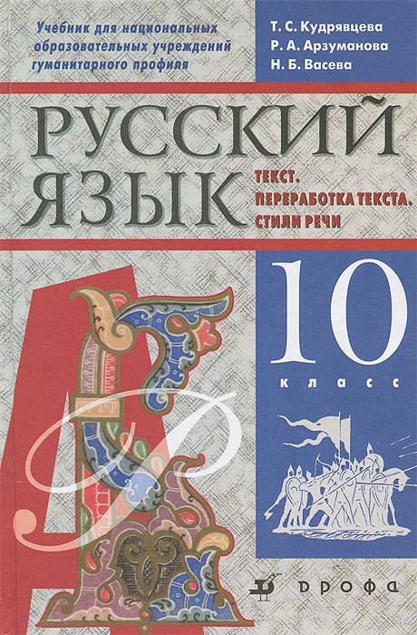 Купить Русский язык. Текст. переработка текста. Стили речи. 10 класс