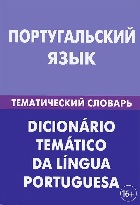 Португальский язык. Тематический словарь.