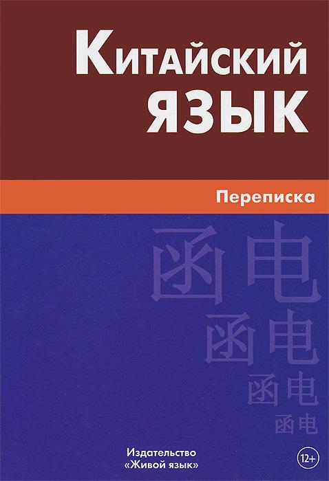 Zakazat.ru: Китайский язык. Переписка. А. И. Голубова