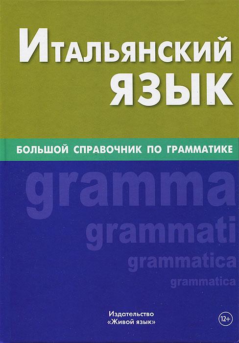 Грейзбард основы итальянского языка
