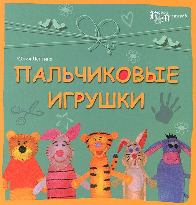 Юлия Ленгина Пальчиковые игрушки книга лабковский купить