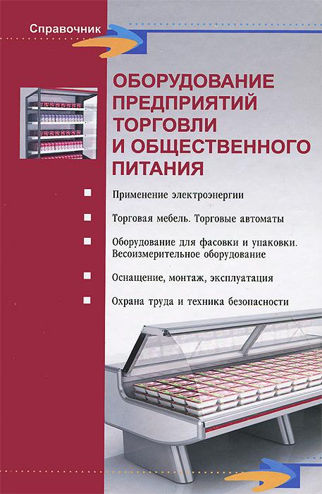 Л. В. Шуляков Оборудование предприятий торговли и общественного питания