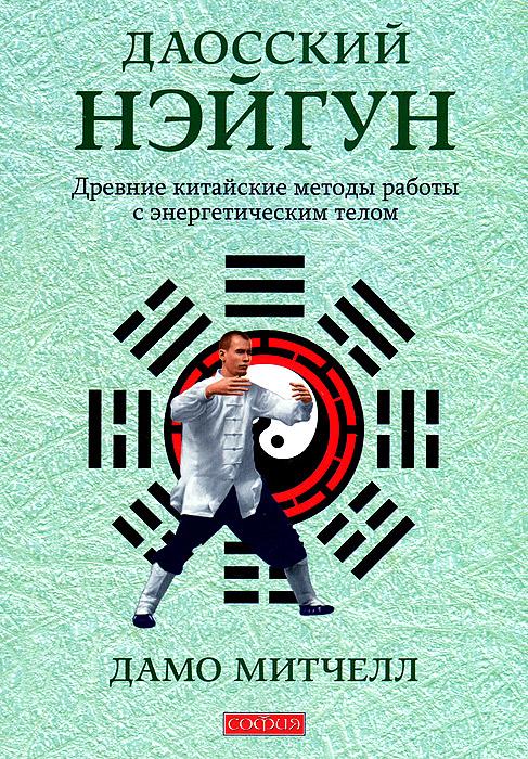 Дамо Митчел Даосский нэйгун. Древние китайские методы работы с энергетическим телом