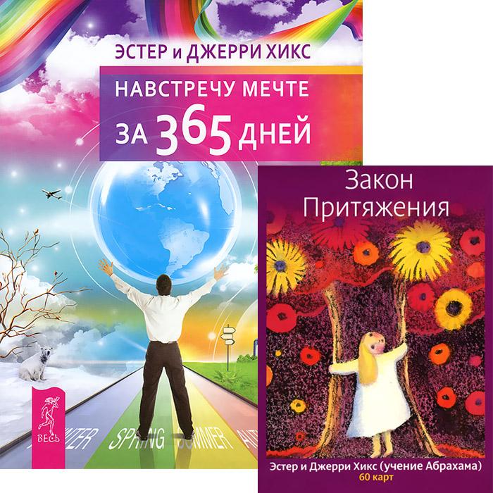 Эстер и Джерри Хикс Навстречу мечте за 365 дней (+ набор из 60 карт) светлова м хикс э мечты сбываются навстречу мечте за 365 дней комплект из 2 книг