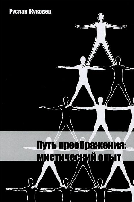 Руслан Жуковец Путь Преображения. Мистический опыт в путь