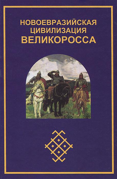 Герасим Югай Новоевразийская цивилизация великоросса
