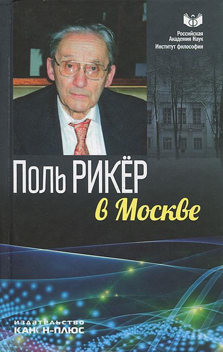 Поль Рикер в Москве поль феваль шевалье фортюн