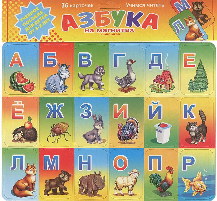 Азбука на магнитах. Учимся читать (набор из 36 карточек) скейтборд с какого возраста можно начинать