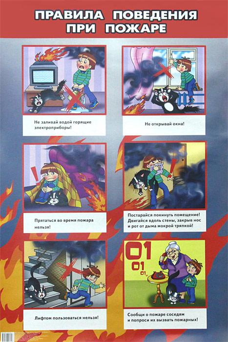Правила поведения при пожаре. Плакат правила безопасности дома плакат
