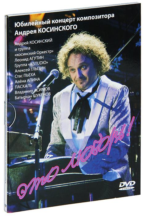 Юбилейный концерт композитора Андрея Косинского: Это любовь!