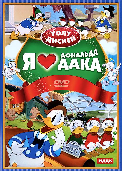 Walt Disney: Я люблю Дональда Дака walt disney дональд дак фигурка пара miqiminishidi daisy детей плюшевые игрушки подарки по электронной почте