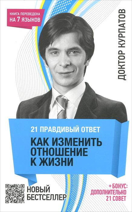 Андрей Курпатов 21 правдивый ответ. Как изменить отношение к жизни