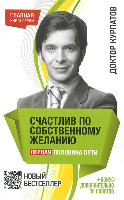Андрей Курпатов Счастлив по собственному желанию. Первая половина пути idvd доктор андрей курпатов все решим проблемы из детства