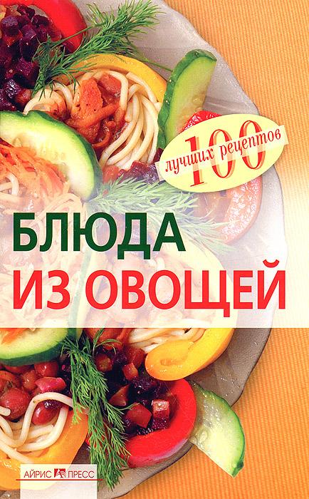 В. А. Тихомирова Блюда из овощей тихомирова в а сытные салаты