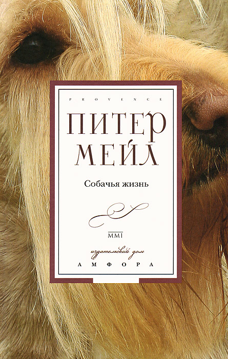 Питер Мейл Собачья жизнь мейл питер французские уроки путешествие с ножом вилкой и штопором