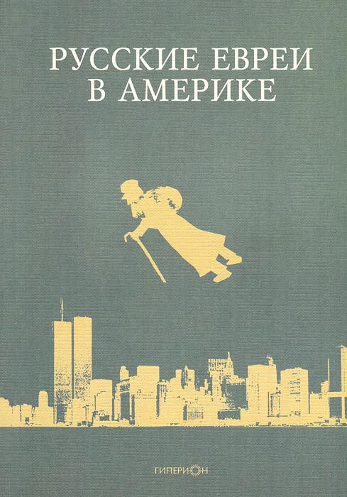 Русские евреи в Америке. Книга 7 русские евреи в америке книга 15