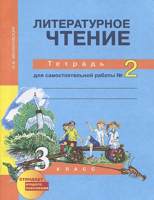 Купить Литературное чтение. 3 класс. Тетрадь для самостоятельной работы №2