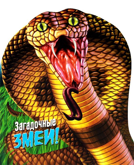 Дикие животные. Загадочные змеи! вайц к мир юных