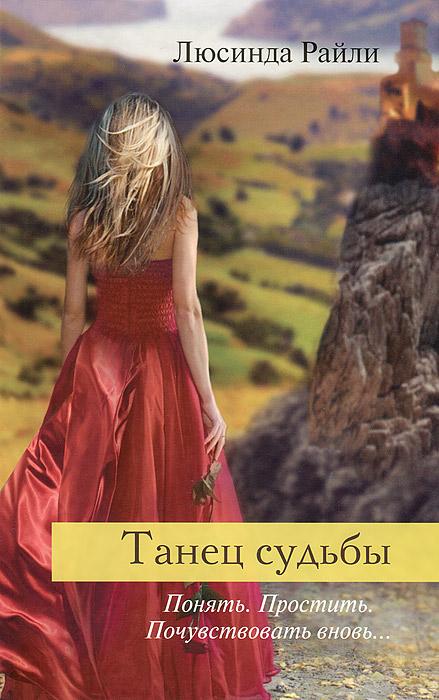 Люсинда Райли Танец судьбы сага о живых кораблях книга 3 корабль судьбы
