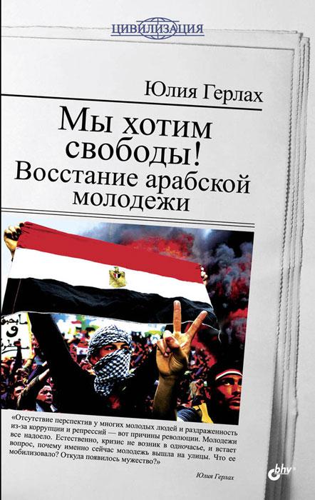 Ю. Герлах Мы хотим свободы! Восстание арабской молодежи в ю семар легендарные преемники гиппократа