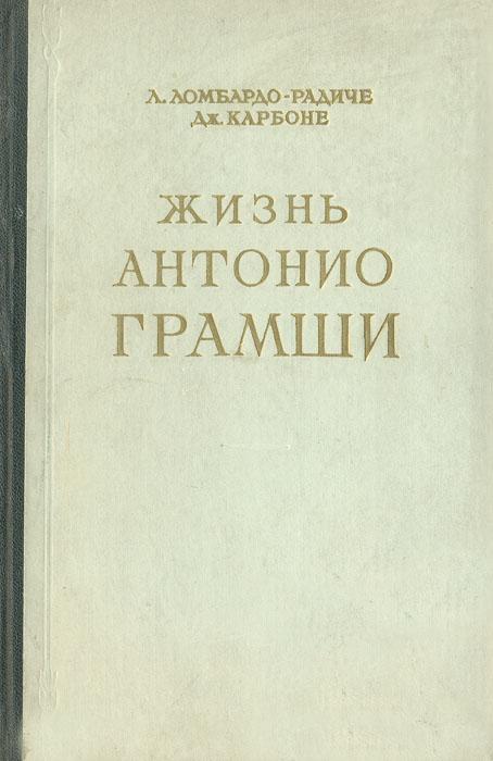 Жизнь Антонио Грамши м ф андреева переписка воспоминания статьи документы воспоминания о м ф андреевой