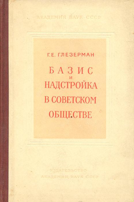 Базис и надстройка в советском обществе