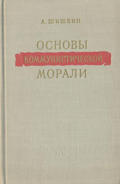 Основы коммунистической морали две морали