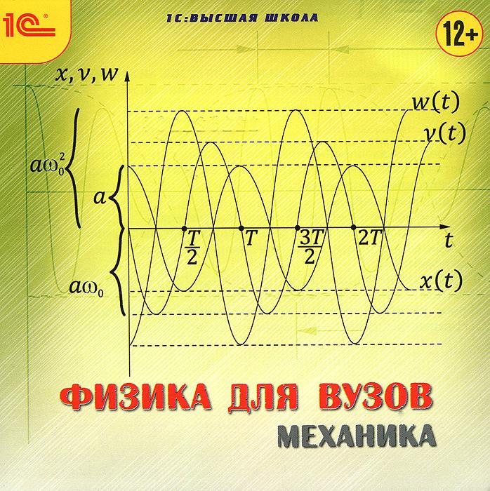 1С: Высшая школа. Физика для вузов. Механика